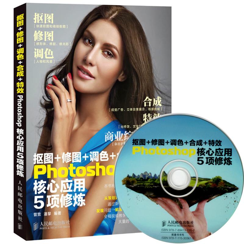 《抠图+修图+调色+合成+特效Photoshop核心应用5项修炼》(附光盘)PS教程图片处理书 照片图片处理书籍软件 人像摄影PS后期教程书籍