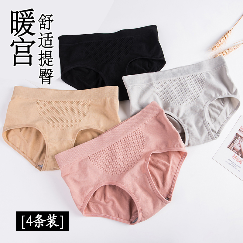 4条装 日系3d蜂巢暖宫内裤女士纯棉档提臀中腰棉质翘臀大码三角裤
