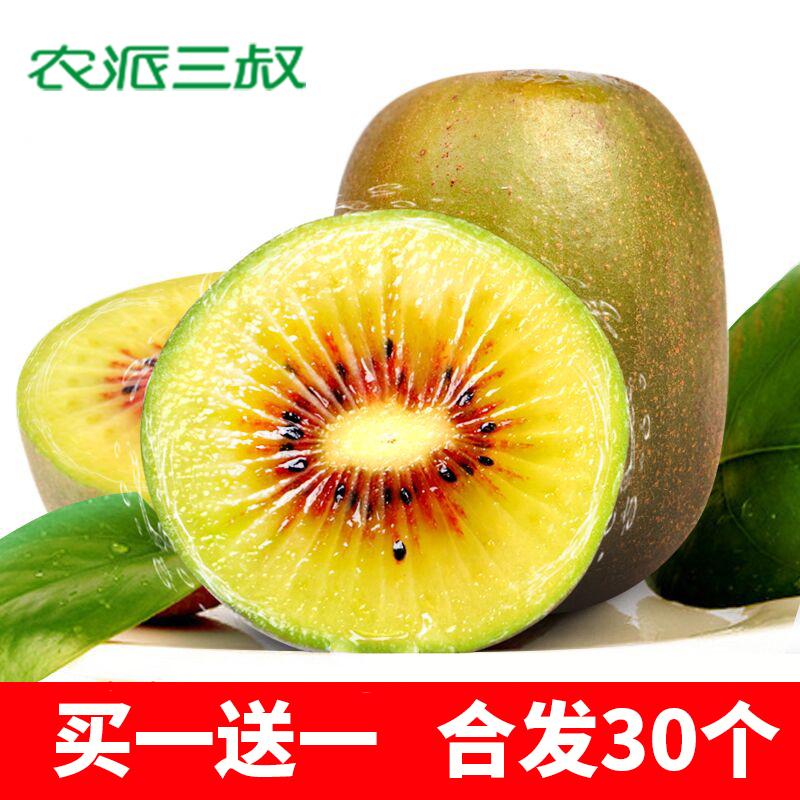 四川红心猕猴桃15个 现摘新鲜水果红肉奇异果甜猕猴桃非黄心猕猴