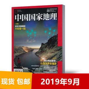 【9月现货包邮】中国国家地理杂志2019年9月  自然人文历史地理旅游百科全书期刊