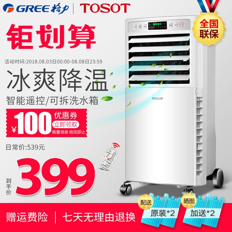 TOSOT/大松 KS-0502DB格力空调扇冷风扇单冷遥控风扇家用水空调