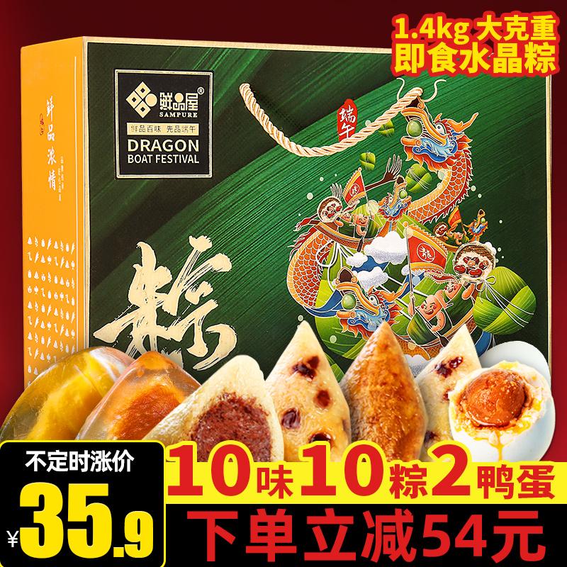 鲜品屋粽子礼盒端午节团购手工嘉兴蛋黄鲜肉粽子甜粽水晶粽即食