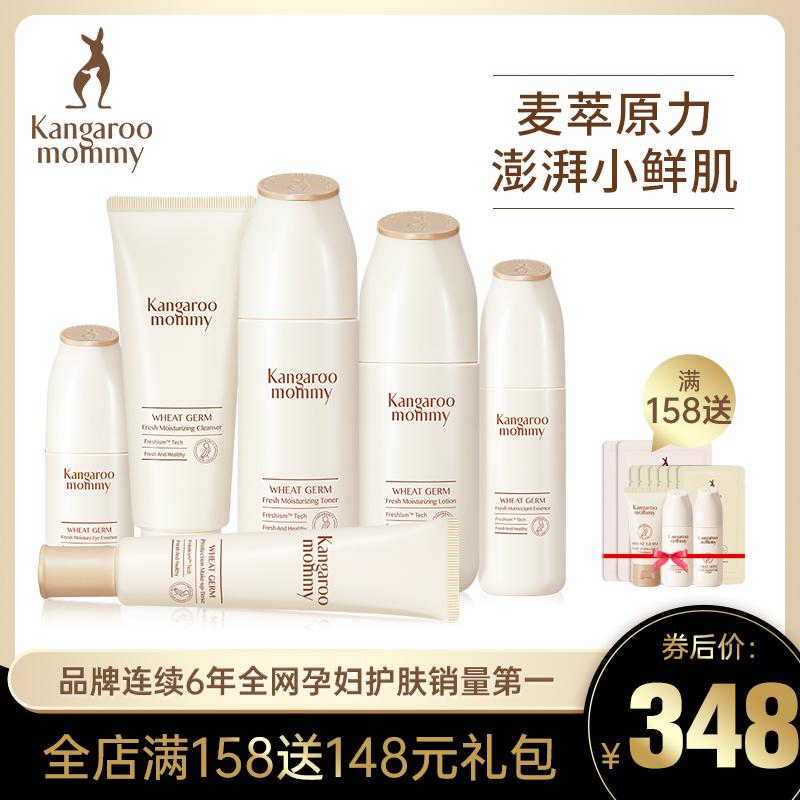 袋鼠妈妈孕妇护肤品哺乳期孕妇小麦六件套补水保湿孕期用品