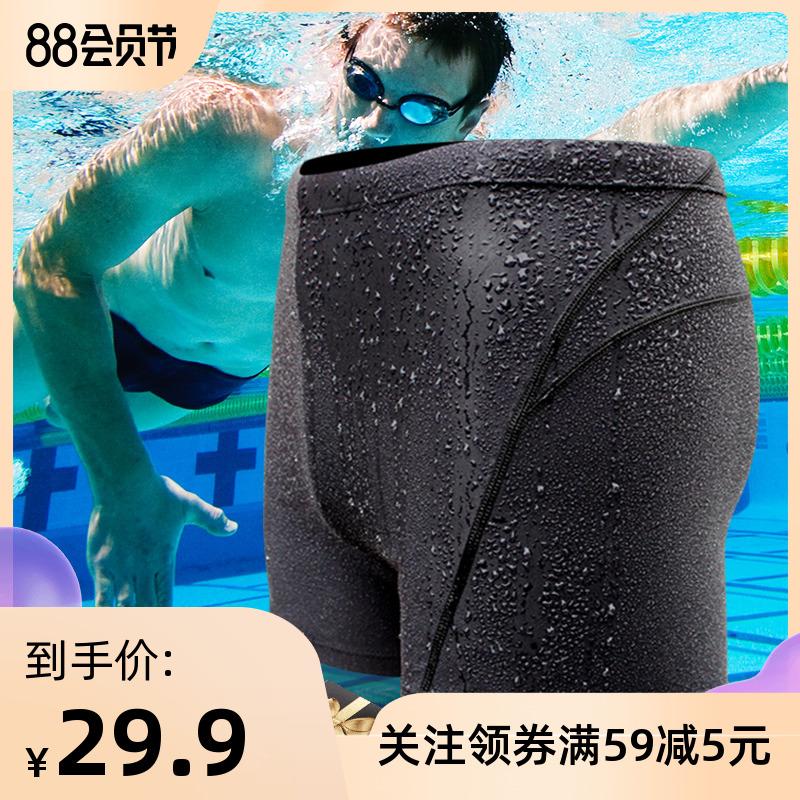 飞鱼男士平角泡温泉防水速干泳裤