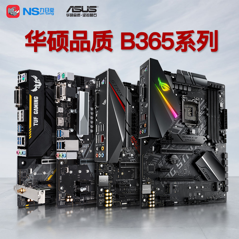 华硕/ASUS TUF B365M-PLUS GAMING WIFI 英特尔8/9代主板支持WIN7