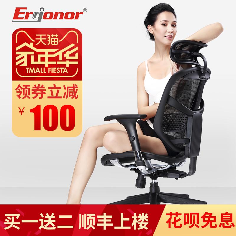 聯友人體工程學椅子保友Ergonor金卓b~ham電腦椅老板辦公椅電競椅