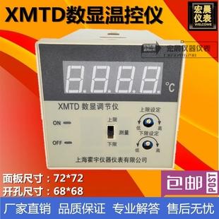 霍宇XMTD2201/2202双控数显温度调节仪数字温控仪表温度控制仪器