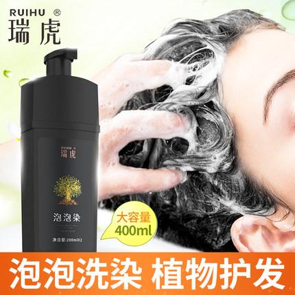 瑞虎染发剂植物一洗黑洗发水正品纯黑色男女自己在家染发泡泡沫膏