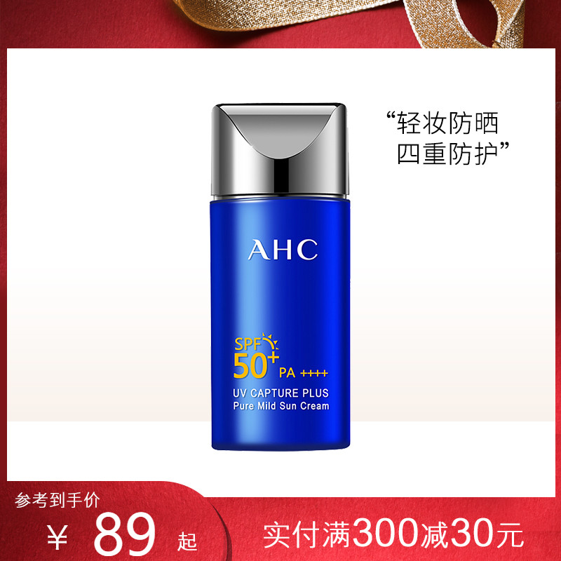 AHC sunscreen face UV protection, non greasy female students small blue bottle 50 times milk two in one authentic