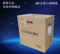 Оригинал AMP сейф генерал 1427254-6 превышать шесть категория чистый бар инжиниринг живая обнаружить тысяча триллион 058 чистый бескислородная медь кабель