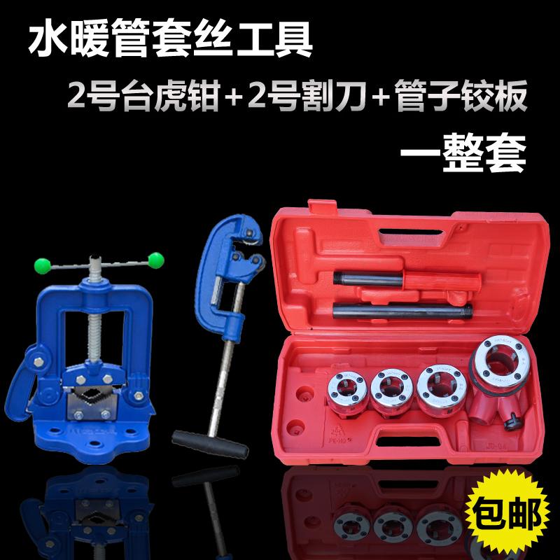 包邮 套丝机手动4分-1.2寸62型管子铰板手动套丝机台虎钳割刀一套