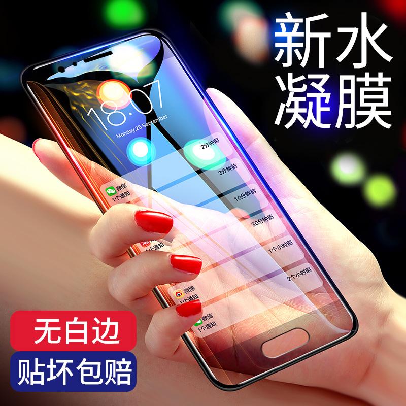 小米mix2钢化水凝膜mix2S全屏覆盖小米6手机贴膜note3无白边六防指纹抗蓝光护眼防摔全包边纳米软膜原装防爆