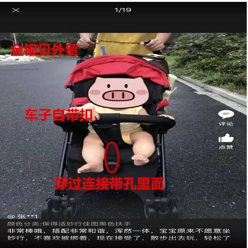 Аксессуары для колясок Артикул 570921680507