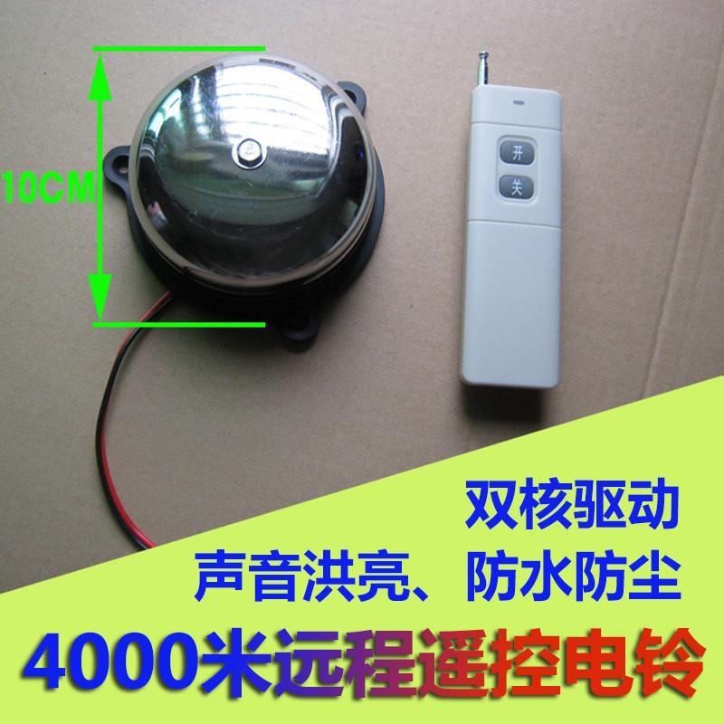 紧急远程报警4000米遥控铃一键应急电铃呼叫器消防警铃无线电铃