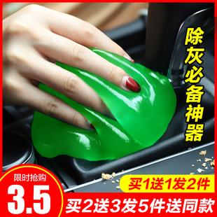 汽车清洁软胶车内清洁神器除尘粘灰车载用品电脑键盘多功能清洁泥