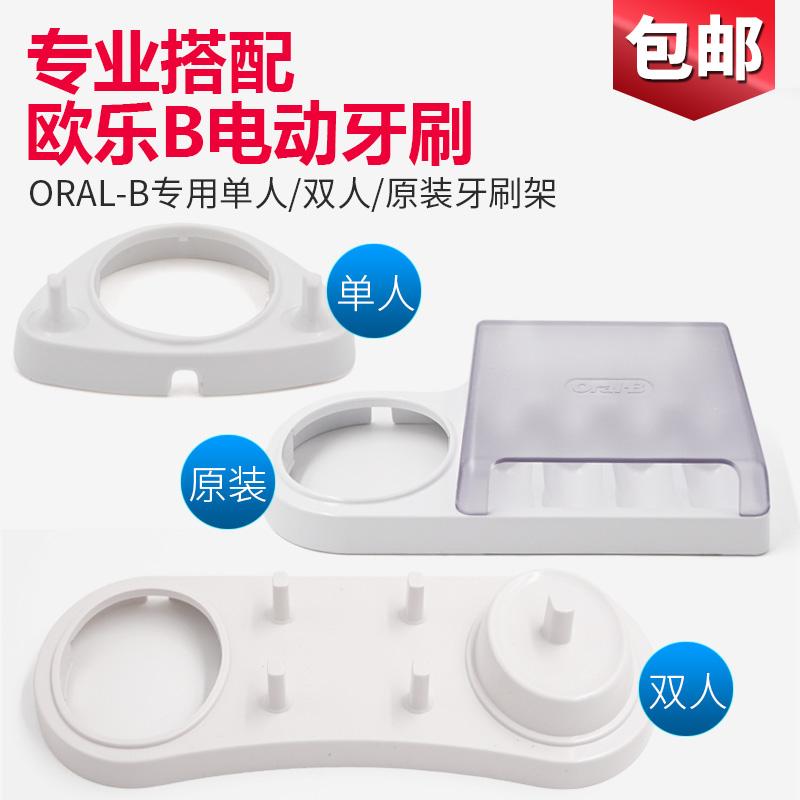 OralB 欧乐B 电动牙刷充电器盒 刷头盒架 刷头存储盒便携盒刷头架