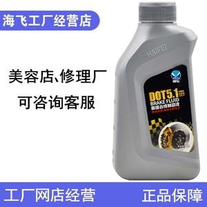 海飞DOT5.1制动液合成型刹车油离合器系统碟刹油赛车跑车豪车专用