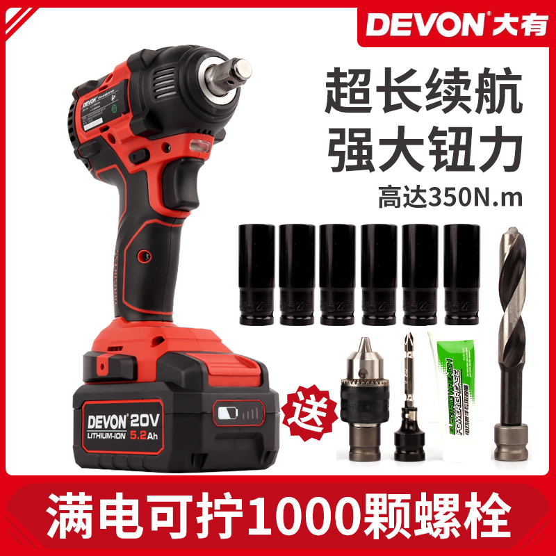Dayou electric wrench 5733plus charger 20V lithium battery brushless electric air gun erector electric tool