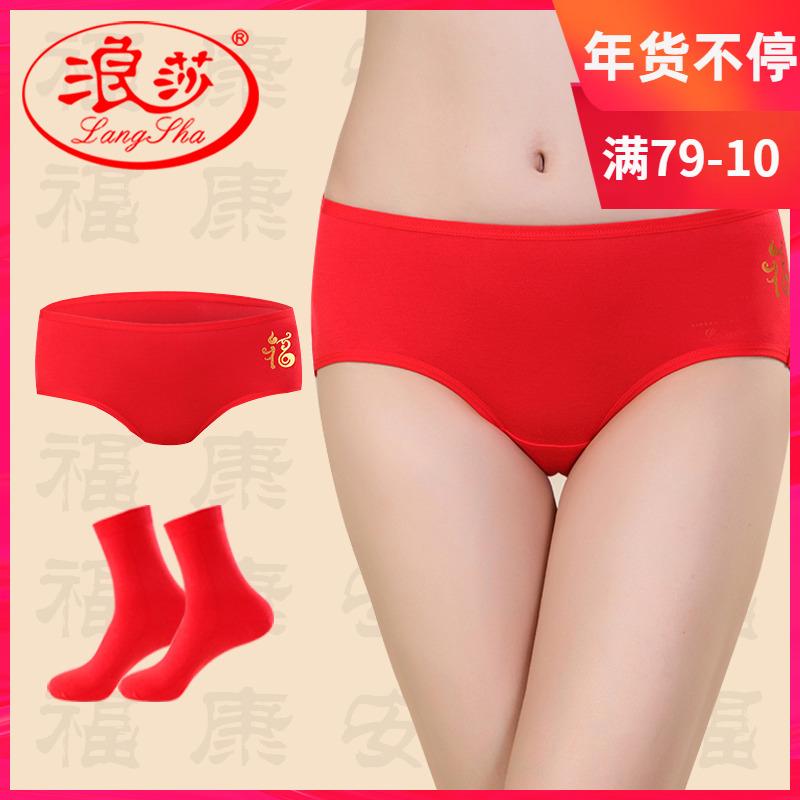 浪莎男女士本命年大红色平角内裤情侣猪年结婚木纤维三角内裤套装