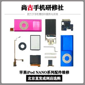 苹果iPod音乐播放器配件nano2/3/4屏幕总成NANO5/6/7排线维修更换