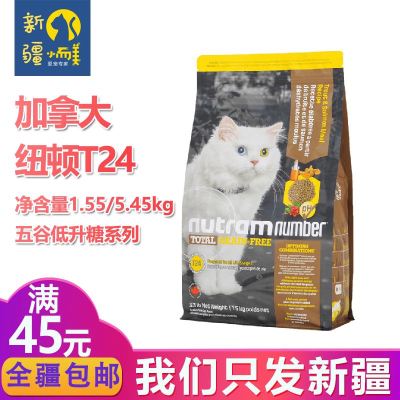 加拿大进口纽顿1.55.45KG无谷T24全龄猫幼猫成猫低敏易消化猫粮包优惠券