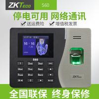 【品牌直营】ZKTeco/中控智慧S60科技指纹识别考勤机网络型签到机打卡机打卡器员工上班指纹式一体机