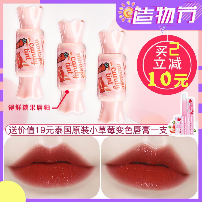 11月19日最新优惠韩国得鲜保湿糖果染唇液不脱色唇釉