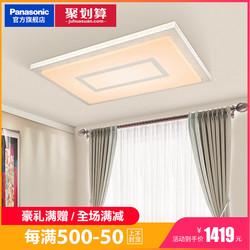 松下照明LED吸顶灯智能遥控客厅灯现代简约调光调色温馨卧室灯具