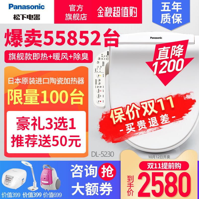 松下智能马桶盖即热式日本电动坐便盖板家用全自动加热冲洗器5230