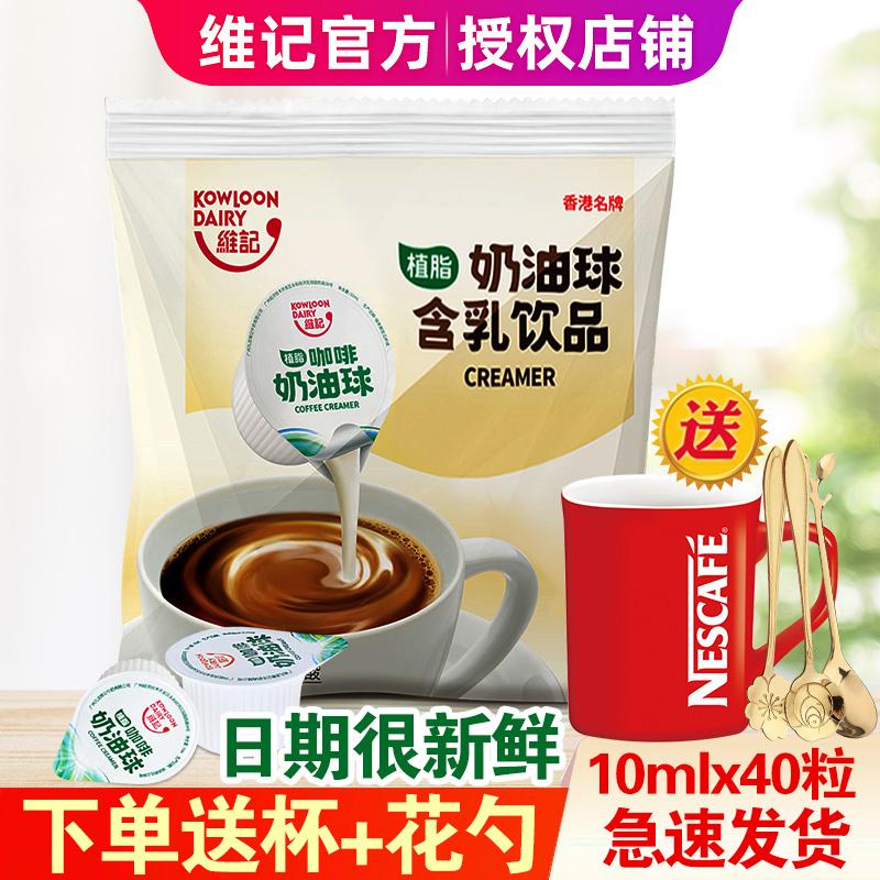 维记咖啡伴侣奶包雀巢咖啡奶油球