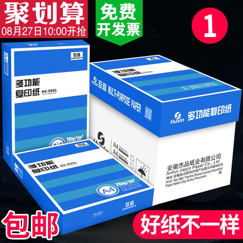 包邮70克复印纸A4单包500张打印A5纸办公用品80G白纸a3纸整箱批发