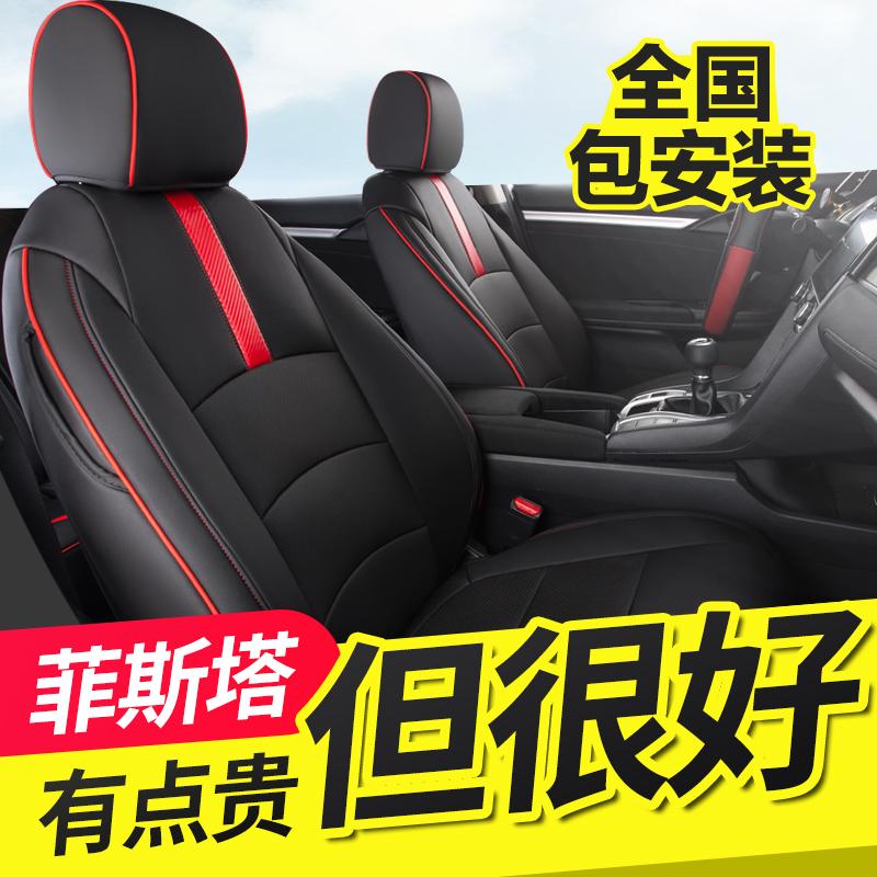 热销101件五折促销北京现代菲斯塔座椅套全包围四季专用坐垫套现代汽车座套改装座垫