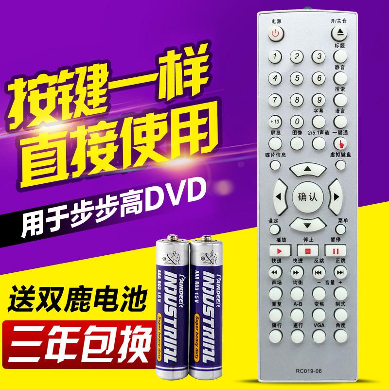 步步高DVD�b控器RC019-06 19-01 19-03 19-04 19-05 19-07 19-19