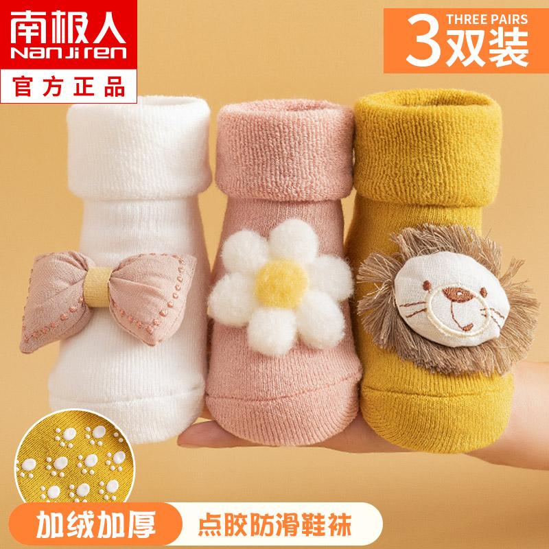 婴儿袜子秋冬季纯棉新生幼儿童男女宝宝加厚加绒防滑中筒地板鞋袜