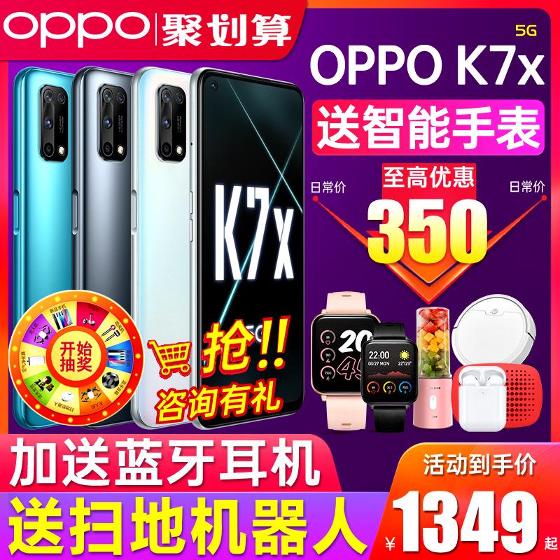 【5G新品】OPPO K7x oppok7x手机新品上市5g新款oppo手机官方旗舰店官网oppok7x智能手机全网通0pp0k7x限量版