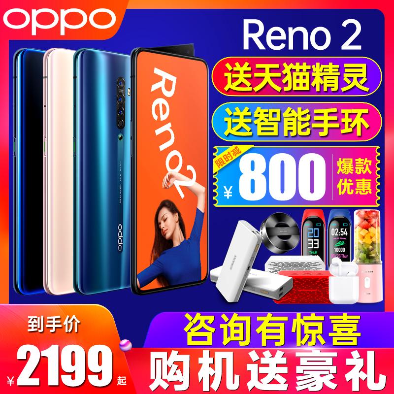 【分期免息】OPPO Reno2 opporeno2手机官方旗舰正品店新款上市oppor17 r19 r15x未来10倍变焦z限量版k30pp0