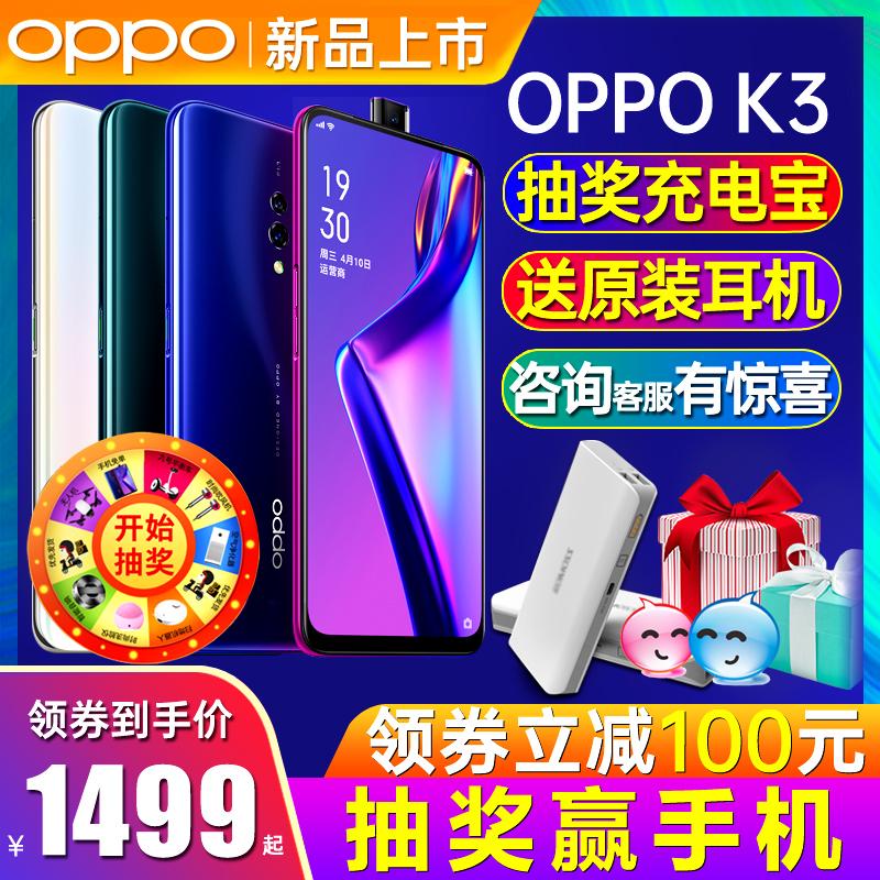 【领券减100/新款上市】OPPO K3 oppok3手机全新机正品限量版oppo新品k3 k1 a9 r15x r11 r17 a7x a5未来0pp0