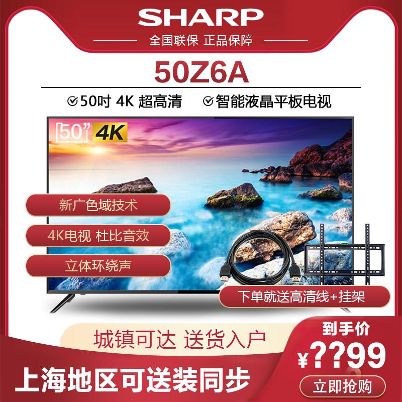 Sharp/夏普50K6A 50英寸4K超清智能家用彩电液晶平板电视机