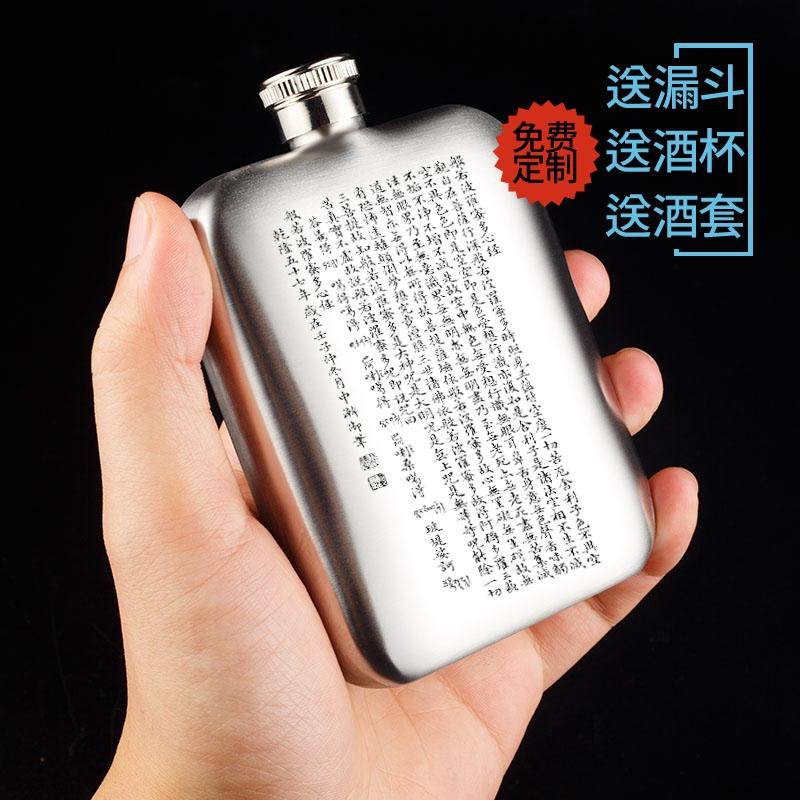 6盎司3.5两304不锈钢磨砂小酒壶随身便携户外个性定制刻字小酒瓶 Изображение 1