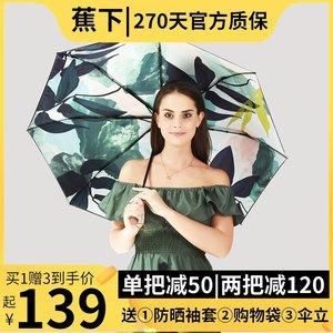 蕉下焦下防紫外线女士双层小遮阳伞
