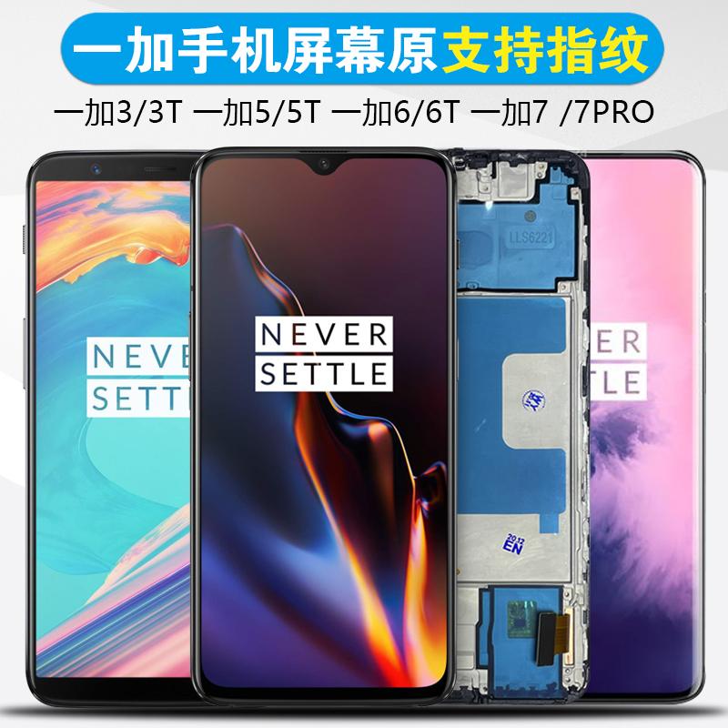 一加6屏幕总成 6t原装1+3 3t手机5 5t触摸Oneplus 7pro内外液晶7t