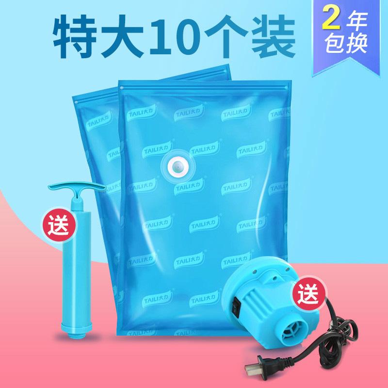 89.00元包邮太力10特大棉被衣服真空12斤打包袋