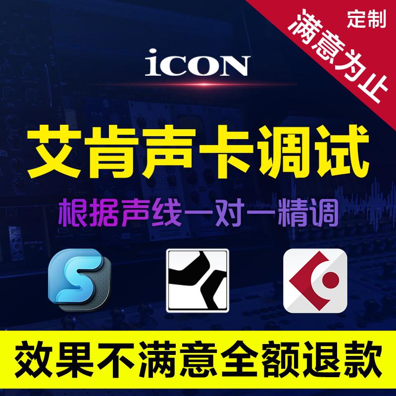 创新5.7.1艾肯ICON专业外置声卡调试精调SAM机架安装唱歌电音效果