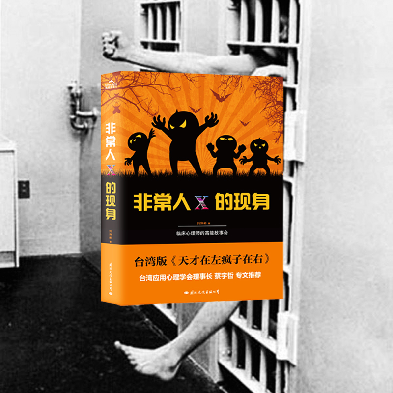 The appearance of the extraordinary X: the high energy story meeting of clinical psychologists. Taiwan version of genius on the left, madman on the right, recommended by the president of Taiwan Applied Psychology Association in the preface!
