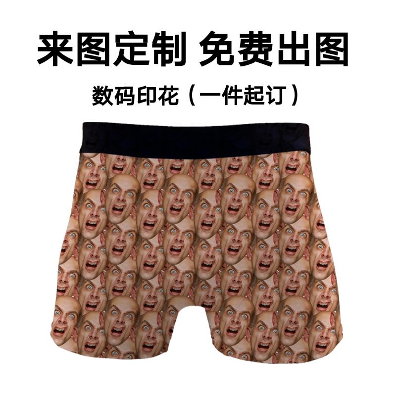 个性定制男士内裤来图印花文字DIY家居服创意搞笑性感beat365官网手机中文版潮