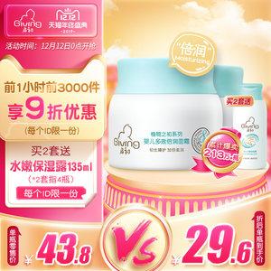 启初多效倍润40g2瓶保湿滋润身体乳