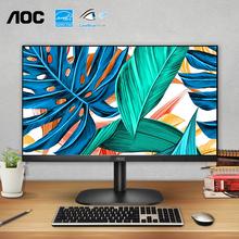 AOC显示器22寸75Hz 22B2H高清1080P护眼 24英寸IPS台式电脑显示屏20 21.5办公21监控19液晶屏幕 HDMI 24b1xh