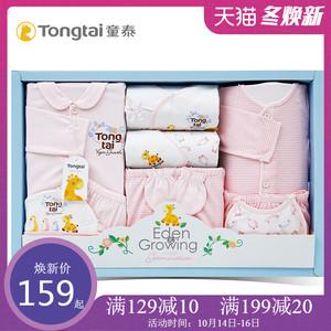 童泰婴儿衣服礼盒新生儿秋冬套装纯棉初生满月宝宝母婴用品大礼包