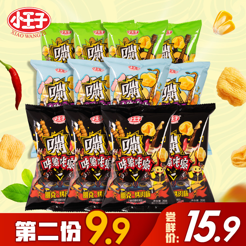 10-18新券小王子嘣咔嚓咔嚓玉米片薯片整箱女