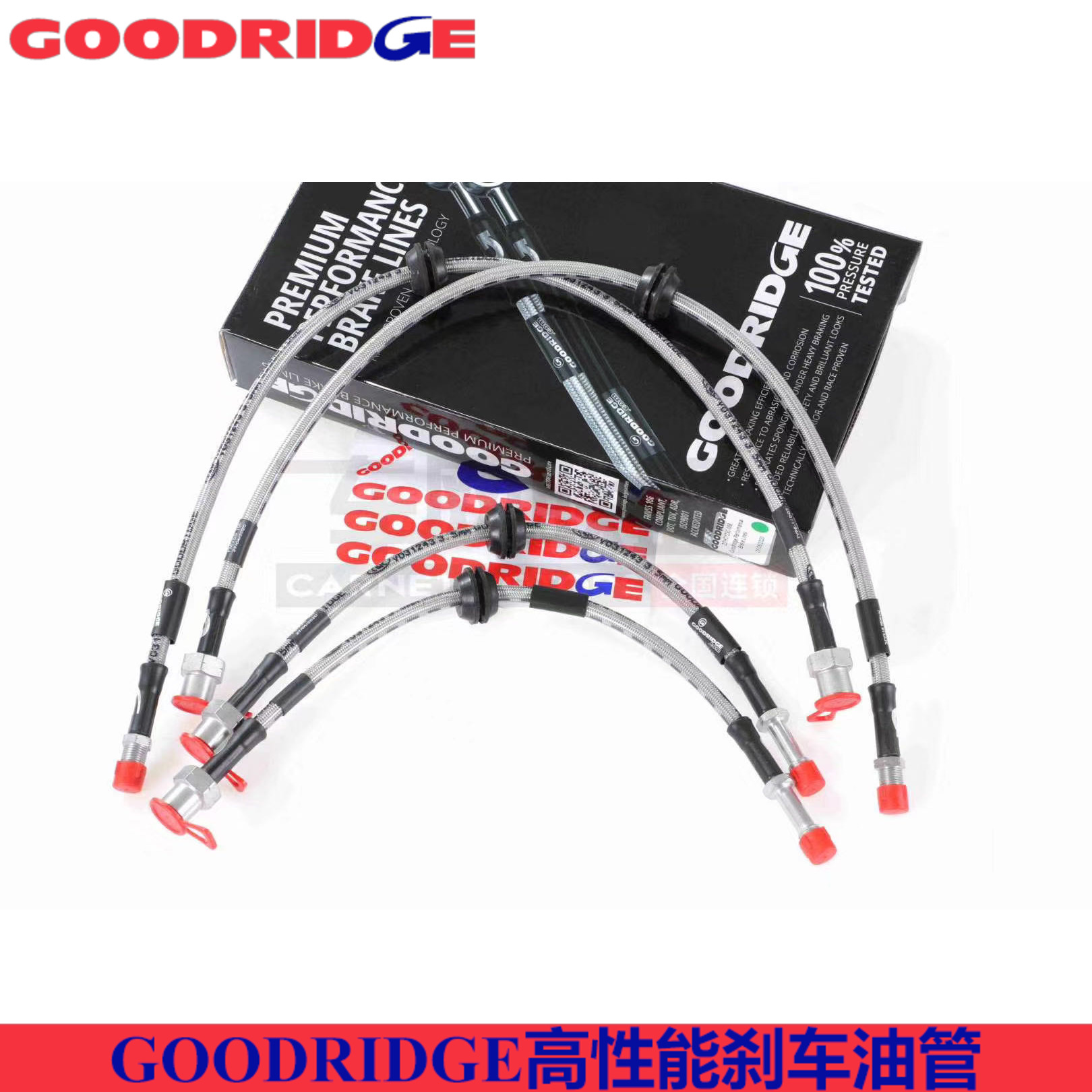 goodridge刹车油管适配宝马G20G28 320LI 330LI前后刹车钢喉油管
